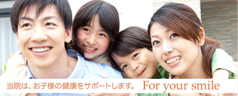 当院は、お子様の健康をサポートします。 For your smile